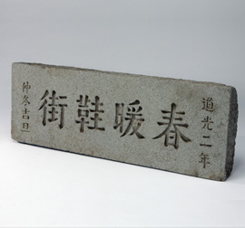 Sign of Chunnuan Footwear Street in the 2nd year of Daoguang Emperor's reign