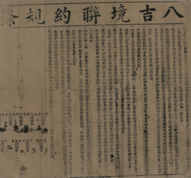 Regulations of Baji Jin ( Jin: area with a temple as its center)