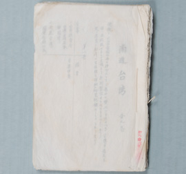 "Screening permit of ""Taiwan—the Base of Southward Expansion"""