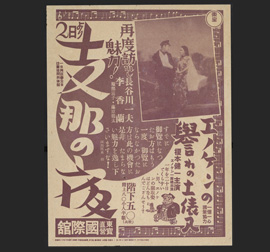 Flyer of a movie-The Night of China