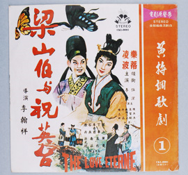 "Soundtrack of ""Liang Shan-bo and Zhu Ying-tai (Butterfly Lovers)"""