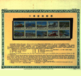 Stamps in celebration of the Ten Major Construction Projects