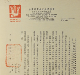 Human rights declaration from the Presbyterian Church in Taiwan (1977)
