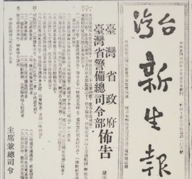 Declaration of Martial Law - Taiwan Shin Sheng Daily News (1949)