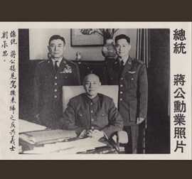 Chiang Kai-Shek receives anti-communist martyr Liu Cheng-En who defected to Taiwan in a plane