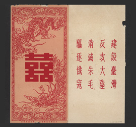 Wedding card with anti-communist slogans