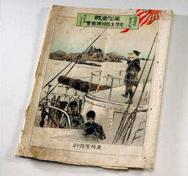 A Japanese illustrated newspaper, entitled 'Pictures of the conquest of Taiwan'.  (1895)