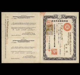 Imperial Japanese Government Passport