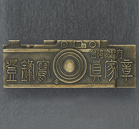 Badge of the registered photographer of Taiwan Governor-General Office