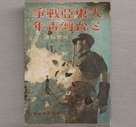 Report on Greater East Asia War and the Taiwanese Youth