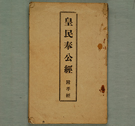 """Komin-hoko Sutra"" (The Sutra of public service of the Imperial subjects)"