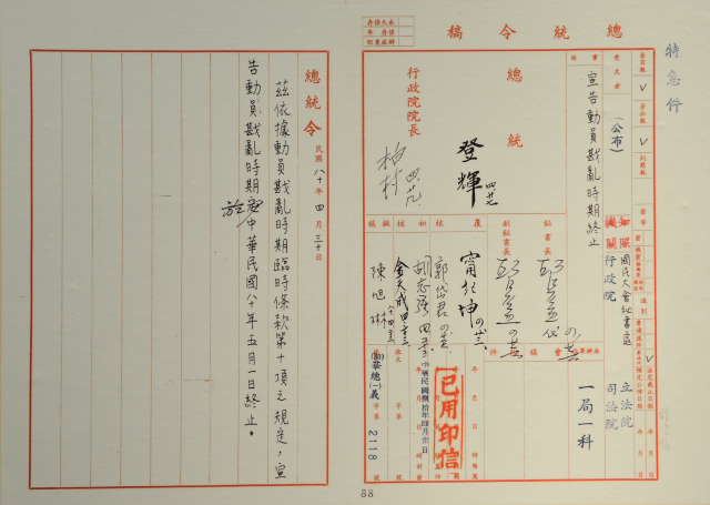 "Official document ""Termination of the Period of National Mobilization for Suppression of the Communist Rebellion"" authorized by President Lee Teng-Hui"