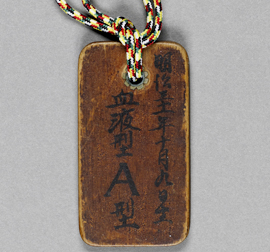 Japanese name tag from the wartime