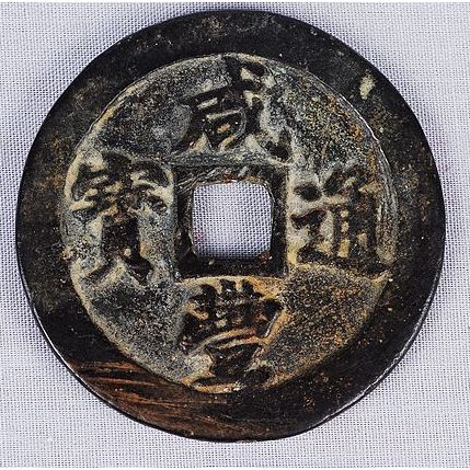 Coin of the Emperor Xianfeng